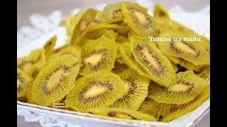 полезные чипсы из киви- очень вкусные