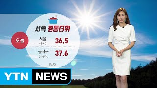 [날씨] 서울 최고 기…