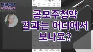 [대신튜브] 공모주 청약 결과는 어디에서 보나요?