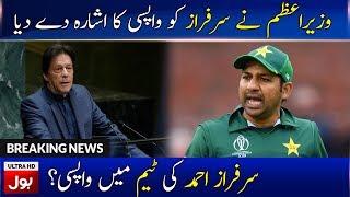 Sarfaraz Ahmed to be return in Pakistan Cricket | PM Imran Khan remarks on Sarfaraz Ahmed Cricket