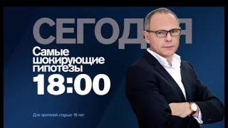 """""""Самые шокирующие гипотезы"""" в 18:00 на РЕН ТВ"""