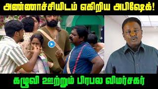 அண்ணாச்சியிடம் எகிறிய அபிஷேக்! கழுவி ஊற்றும் பிரபல விமர்சகர் | Abhishek Raja and Imman Annachi Fight