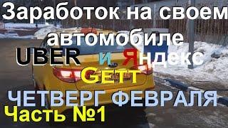 Работа в такси: четверг февраля. Часть 1: Кто спрашивал про Uber Black?(Завораживающие виды Москвы глазами столичного таксиста. Сколько можно заработать в четверг февраля? В..., 2017-02-20T15:52:26.000Z)