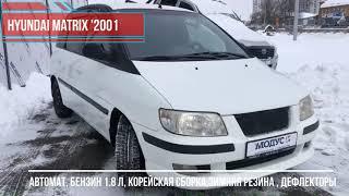 Видеообзор Hyundai Matrix '2001 (1 поколение)