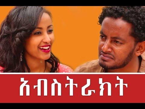 Ethiopian Movie  -  Abstract Full Movie 2016 (አብስትራክት ሙሉ ፊልም)