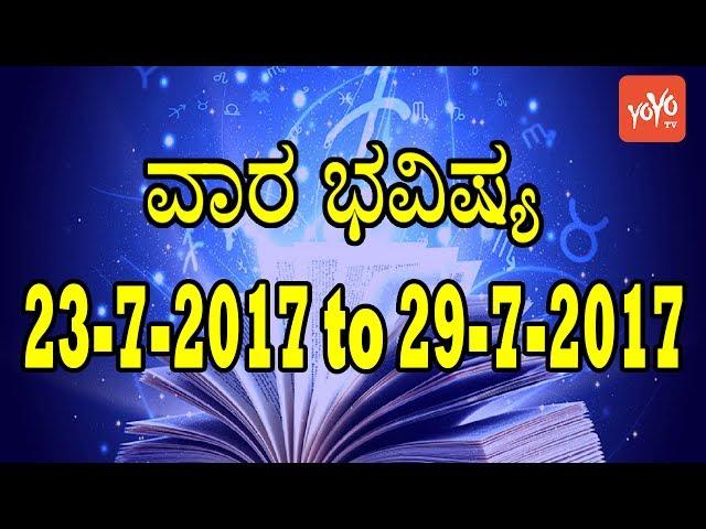 Weekly Astrology   ??? ?????? 23-7-2017 to 29-7-2017   YOYO TV Kannada Astrology