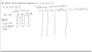 Поступающим в магистратуру МГУ, прикладная математика и информатика, 2016 год, задача 5