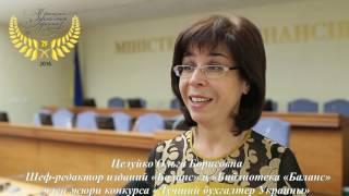 Целуйко О.Б. о важности конкурса для бухгалтерского сообщества