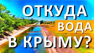 ОТКУДА Вода в Крыму. ЧЕМ НАПОЛНЯТ главный ВОДОВОД? Вода в Крыму есть! КапитанКрым