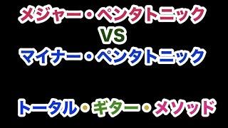 ペンタトニック【メジャー vs マイナー】