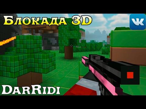 Шутер вк Блокада 3D FPS Online кубический (шутер в контакте)