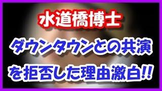 【衝撃】水道橋博士がダウンタウンとの共演を拒否した理由・・・ 6日放...