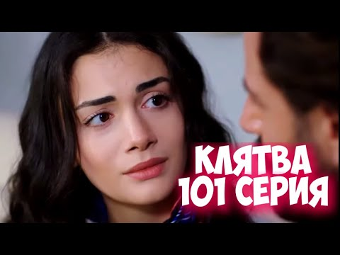 Клятва (Yemin) 101 серия на русском языке. Смотреть онлайн обзор