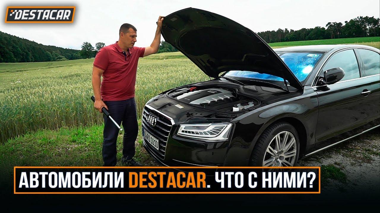 Автомобили Destacar /// Что с ними?