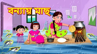 বন্যায় মাছ Fish In Floods    Bangla Golpo   Bangla Cartoon    Bengali Comedy Stories    Fairy Tales