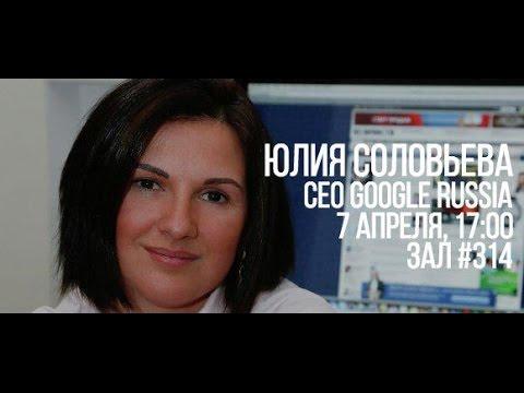 Юлия Соловьева, CEO Google Russia