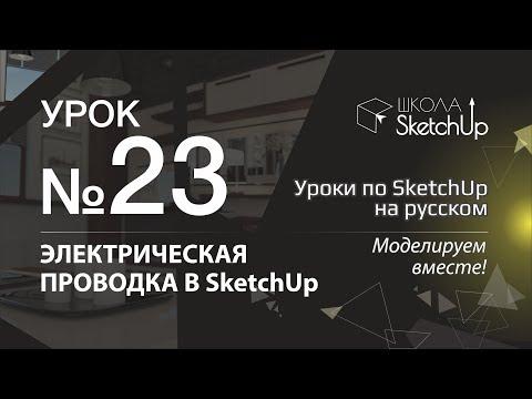 Урок 23. Электрическая проводка в SketchUp.