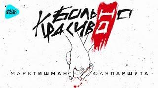 Марк Тишман & Юля Паршута  -  Больно, но красиво (Official Audio 2017)