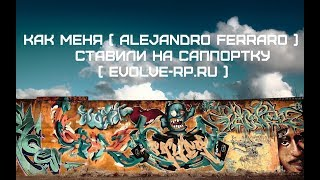 Как меня ( Alejandro Ferraro ) ставили на саппортку ( EVOLVE-RP.RU )