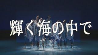 【コンテンポラリーダンス・発表会・群舞】『輝く海の中で』