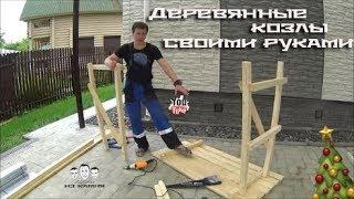 Как сделать деревянные козлы