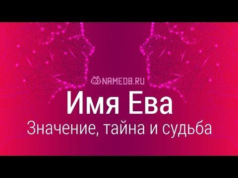 Значение имени Ева: карма, характер и судьба
