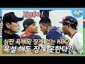 심판 욕해도 징계 없는 KBO (feat. 욕설해도 징계 못해?)