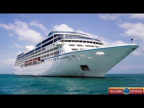 Azamara Quest Cruise Ship Review