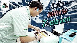 ว่านไปเรื่อย : เมื่อว่านเป็นพนักงาน 7-Eleven งานนี้จะรอดไหม ไปดูกัน!?