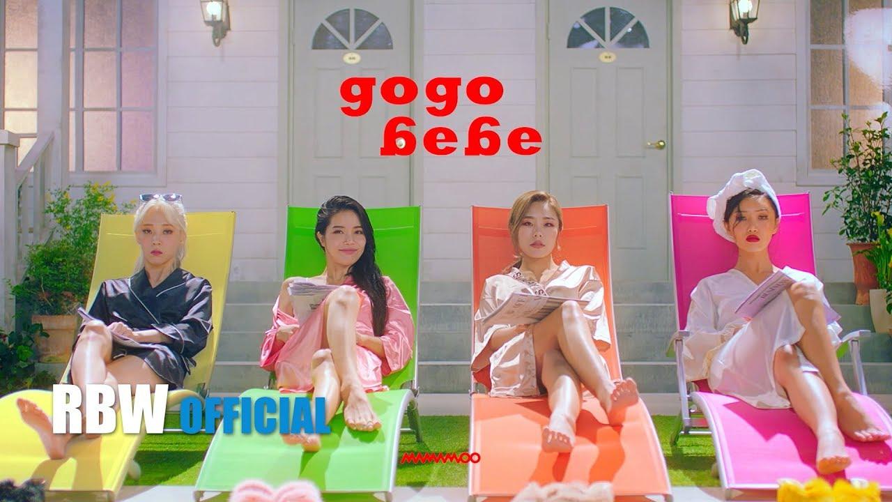 [歌詞] MAMAMOO - Gogobebe (고고베베) 認聲+中韓歌詞+應援 @ 魔幻檸檬的奇幻世界 :: 痞客邦