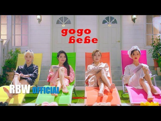 [MV] MAMAMOO - 고고베베(gogobebe)