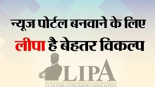 (0.08 MB) LIPA is better option for making news portel।Services of LIPA। Know 10 reasons Mp3