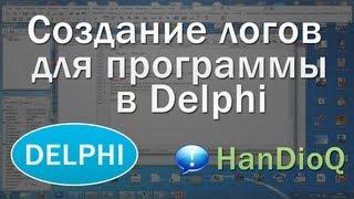 Создание логов для программы Delphi   уроки Delphi