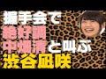 【実話】握手会で「絶好調中畑清です」と連呼する渋谷凪咲【NMB48】