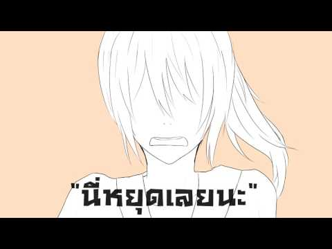 [ MAD] E'Aomx MyR  [very shot!] -thai sub.-