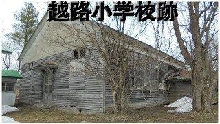 【廃校】越路小学校跡