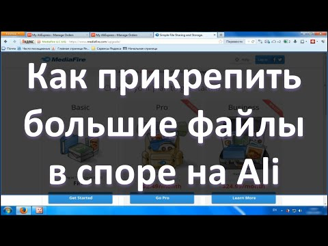 Диспуты на Aliexpress: Как прикрепить большие файлы к спору