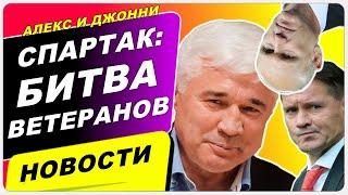 Ветераны Спартака соревнуются в переветеранивании   Новости Спартака