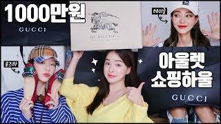 [Eng] 아울렛쇼핑 하울👍🏻 버버리 / 구찌 / 생로랑 with 헤이즐&로즈하🤭  l 오늘의하늘 Haneul