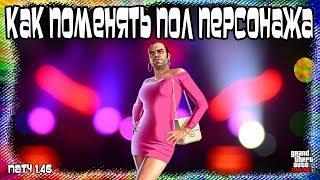 GTA Online на PS4 и Xbox1: Как Поменять Пол Своего Персонажа (Патч 1.46)