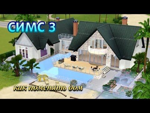 Как продать недвижимость в симс 3