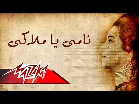 اغنية أم كلثوم نامى يا ملاكى كاملة HD + MP3 / Namy Ya Malaky - Umm Kulthum