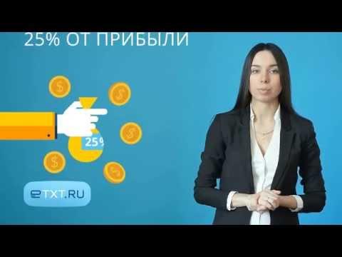 Заработайте на партнерской программе биржи eTXT.ru