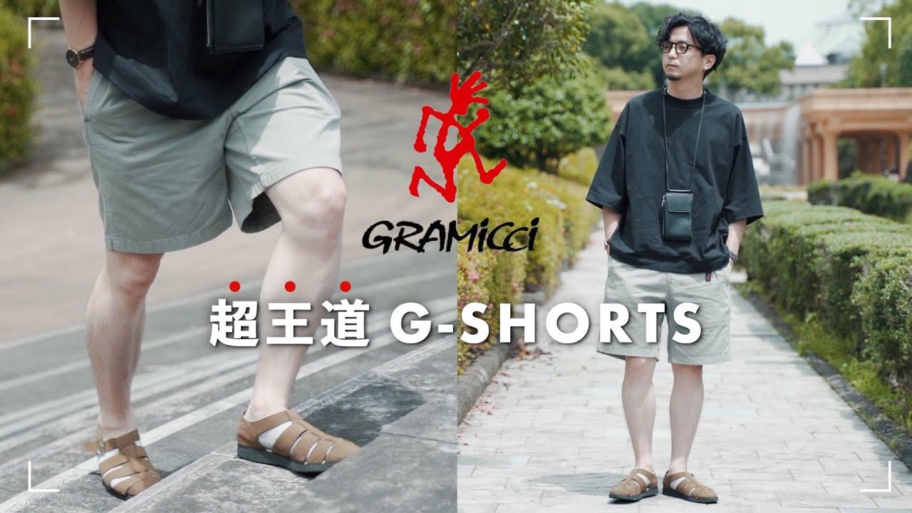 【GRAMICCI】10,000円以下!高機能な夏の定番ショートパンツと言えばコレ!【グラミチ】
