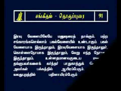Bible notes - Tamil Christian Prayer