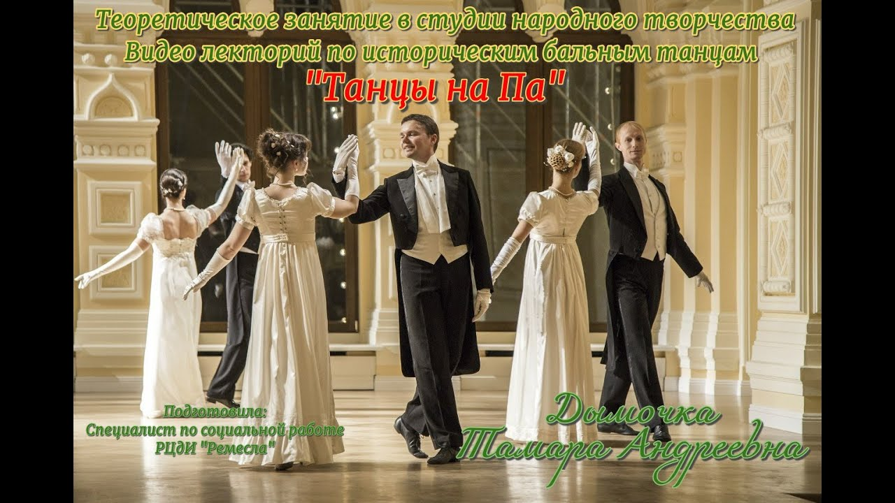 📽Видео лекторий по историческим танцам: «Танцы на Па»💃🏼