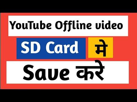 YouTube offline video को कैसे SD card में सेव करे