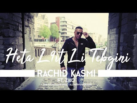 Rachid Kasmi - Heta L9it Li Tebgini Ft. ZIKO - Remix 2018 (Youness Boulmani)    حتى لقيت لي تبغيني