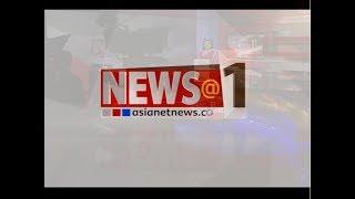 Asianet News @ 1 PM : ഒരു മണി വാര്ത്തകള് വിശദമായി 14 Dec 2018