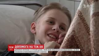 12 летний Денис СРОЧНО НУЖДАЕТСЯ В ПОМОЩИ! Стоимость операции около 500 тыс. далларов!